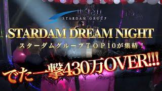 【グループTOP10が集結!】スターダムドリームナイト☆岡山ホストクラブ