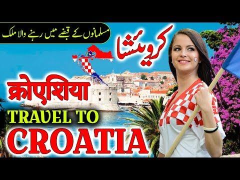 Travel To Croatia | Full History And Documentary About Croatia In Urdu & Hindi | کروئیشاکی سیر
