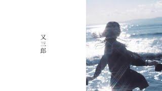 【男性が歌う】又三郎(Matasaburo) / ヨルシカ(Yorushika)