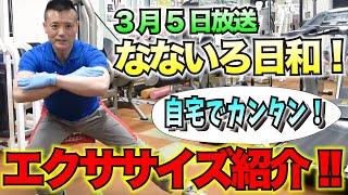 【中高年必見】自宅でできるエクササイズ!「テレビ東京 なないろ日和!」でも紹介しました!