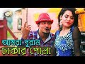 Bangla Funny Song - Amra Puran Dhakar Pola | Bangla Music Video