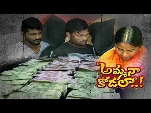 Daughter-in-law plotted Penumaka robbery   పెనుమాక చోరీ కేసులో కోడలే నిందితురాలు..