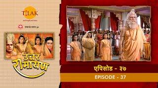 उत्तर रामायण - EP 37 - श्री राम ने माँगा लव कुश का श्री राम पुत्र होने का प्रमाण - Download this Video in MP3, M4A, WEBM, MP4, 3GP