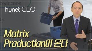 인더스트리4.0 속의 스마트공장 - Matrix Production