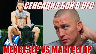МАКГРЕГОР vs МЕЙВЕЗЕР В UFC ???