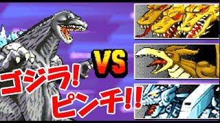 GBAゴジラ怪獣大乱闘クリア♯0130