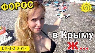 Крым в июле! ЮБК. Цены, пляжи, санаторий в Форосе. Крым 2017. Санаторий Форос отзыв