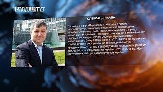 «Паралелі»  Олександр Кава: транспортна інфраструктура
