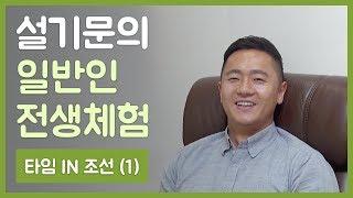 설기문의 일반인 전생체험 : 타임 In 조선 (1)