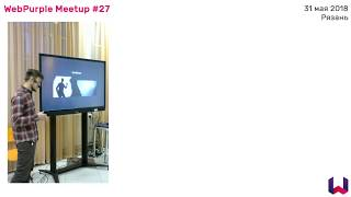 "WebPurple meetup #27 ""Processing"" by Илья Зуев"