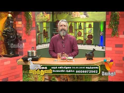 பேதி(வயிற்று போக்கு) குணமாக இயற்கை மருந்து - Mooligai Maruthuvam [Epi - 171 Part 2]