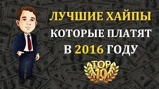 Топ 10 хайпов, которые платят в 2016 году | Обзор лучших хайп-проектов