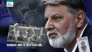 Memories of Valery Tihonenko about the final of the 1986 FIBA World Championship