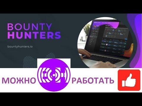 BountyHunters (ICOReward)  - Новая система выплат на платформе.
