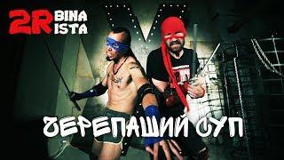 2rbina 2rista - Черепаший суп (Official Video)