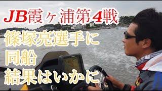 JB 霞ヶ浦 第4戦 Go!Go!NBC!
