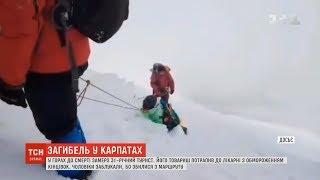 У горах на Львівщині до смерті замерз турист