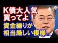 【韓国】外国人投資家が債権を争って購入?!「さあ、お早めに!」で、誰が買う?