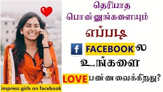 How to impress girls on facebook chatting[06 செம Tips]|Love Tips Tamil