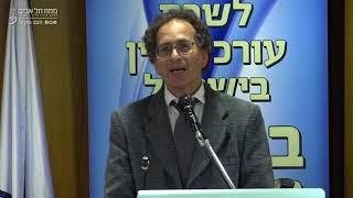 ועדה מצולמת: קניין ומקרקעין בשיתוף הפורום הארצי מארחת נציגים בכירים מרשות מקרקעי ישראל 11.1.18