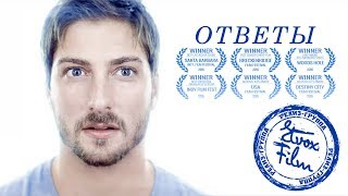 Ответы (The Answers)