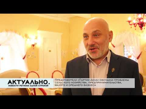 Актуально Псков /02.10.2020