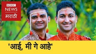 When gay man comes out to mother, father। समलिंगी मुलगा जेव्हा आईला सांगतो... (BBC News Marathi)