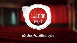PAJO ft Saimen & Phantom - 1=1000
