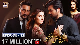 Meray Paas Tum Ho - OFFICIAL SOUNDTRACK Listen Audio: https://arydigital.tv/ost/mere-pass-tum-ho-ost  Download ARY Digital App:http://l.ead.me/bauBrY  Sometimes even love is not enough to keep some people happy. Meray Paas Tum Ho revolves around the lives of an ordinary couple, Danish and Mehwish who have different needs and mindset which slowly drifts them apart.  Ayeza Khan as Mehwish is a beautiful girl from a middle-class family. She is married to Danish who loves her immensely. She has certain expectation from life which Danish is unable to fulfill.  Related: 'Meray Pass Tum Ho' drops a fascinating teaser!  Humayun Saeed as Danish is a simple and honest man who works in a government organization. His life revolves around his wife, Mehwish.  They are both leading a happy life, but despite Danish's best efforts, he is not able to give Mehwish the life that she desires.  Shees Sajji Gul as Roomi is the only son of Mehwish and Danish.  Adnan Siddiqui as Shehwaar is a rich and charming man. He has a cunning nature and knows how to manipulate people. He is the owner of a large company in which Mehwish starts working.   Mehar Bano as Anushey is a close friend of Mehwish who belongs to a well-off family.  Rehmat Ajmal as Aisha and Furqan Qureshi as Salman are the mutual friends of both Mehwish and Danish who are always there for them in time of need.  Hira Salman as Hania is the teacher of Roomi, Mehwish and Danish's son. She is also the daughter of Danish's colleague, Mateen Sahab.   In light of the aforementioned circumstances between Mehwish and Danish, will the latter's true devotion and love for the former ever be enough for her?  Written By: Khalil-ur-Rehman Qamar  Directed By: Nadeem Baig  Cast:  Humayun Saeed as Danish Ayeza Khan as Mehwish Adnan Siddiqui as Shahwaar Ahmad Hira Salman as Hania  Shees Sajji Gul as Roomi Mehar Bano as Anushey Mohammad Ahmed Furqan Qureshi as Salman  Rehmat Ajmal as Aisha  Watch Meray Paas Tum Ho every Saturday at 8:00 PM, only on
