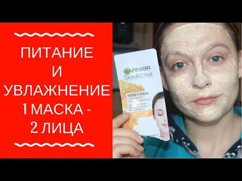 МЕДОВАЯ МАСКА GARNIER ДЛЯ СУХОЙ КОЖИ / Garnier SkinActive Honey Mask