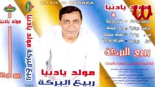 Rabe3 ElBaraka - Ya 2lbe ElLoom / ربيع البركه - يا قلبي اللومه علي مين تحميل MP3