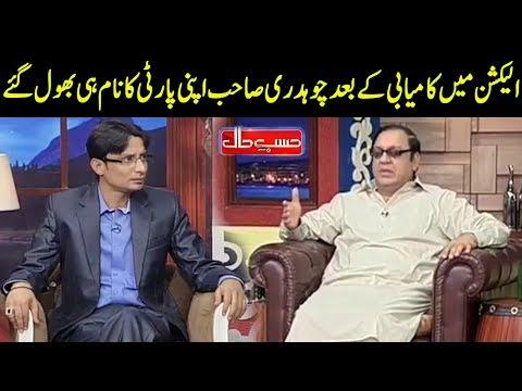 Chaudhry Sahib Apni Party Ka Naam Hee Bhool Gaye – Hasb e Haal – Dunya News