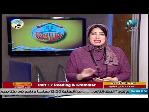 لغة إنجليزية للصف الثاني الثانوي 2021 ( ترم 2 ) الحلقة 1 - Unit 7 : Reading & Grammar