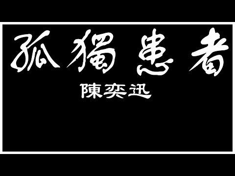陳奕迅 孤獨患者 【歌詞板/Lyric】