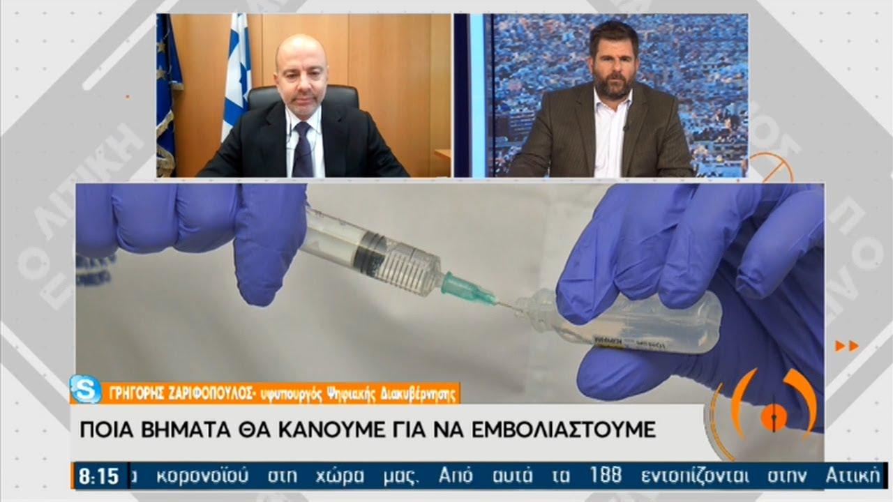 Ζαριφόπουλος : Πρώτα θα εμβολιαστούν οι άνω των 85 ετών |29/12/2020|ΕΡΤ