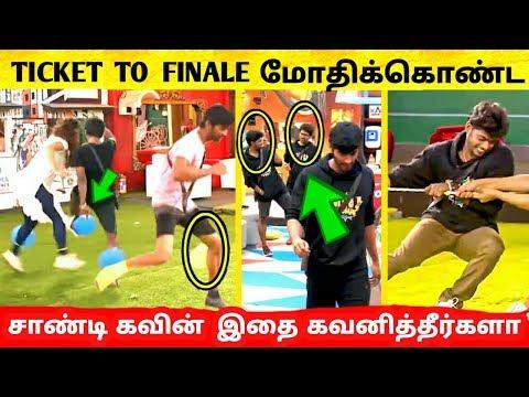 Ticket to Finale கவின் மோதல் Housemates அதிர்ச்சி ! Bigg Boss Tamil 3 ! Vijay TV ! Bigg Boss 3 Tamil