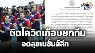 ช็อก! วอลเลย์สาวไทย ติดโควิด 19 ค่อนทีม ถอนตัวศึกเนชั่นส์ลีก แดนมะกะโรนี : Matichon TV