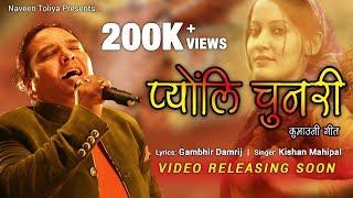 Pyonli Chunari (Audio) प्योंली चुनरी by Kishan Mahipal - Lyrics Gambhir Damriz