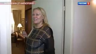 Беременна от Киркорова. 52-летняя женщина ждёт тройню от Филиппа Киркорова