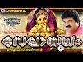 വേലായുധം   Velayudham   Hindu Devotional Songs Malayalam   Muruka Songs   M G Sreekumar