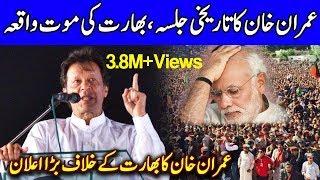 PM Imran Khan Speech Today   13 September 2019   Dunya News