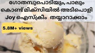 5 മിനുട്ടിൽ ഐസ്ക്രീം റെഡി . അതും ക്രീം , കണ്ടൻസ്ഡ്  മിൽക്ക് , ഉപയോഗിക്കാതെ| No Cream