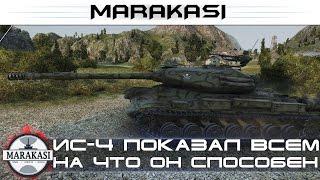 ИС-4 показал всем на что он способен, лучший бой World of Tanks