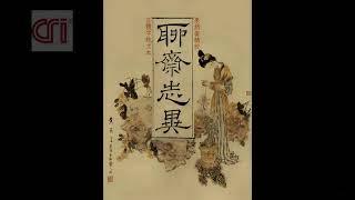 Truyện Kể Trung Quốc: Liêu Trai Chí Dị Trọn Bộ 061 - Bồ Tùng Linh