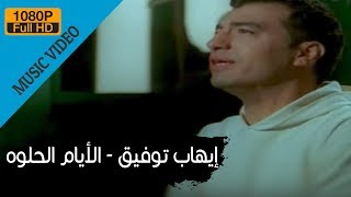 Ehab Tawfik - El Ayam El Helwa / إيهاب توفيق - الأيام الحلوه
