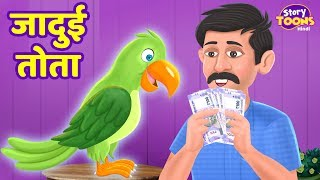 जादुई तोता रघु | Magical Parrot | Hindi Kahaniya for KIDS | StoryToons TV