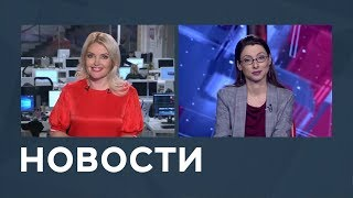 Новости от 18.02.2019 с Марианной Минскер и Лизой Каймин