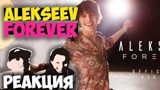 ALEKSEEV - Forever КЛИП 2018 | Русские и иностранцы слушают русскую музыку и смотрят клипы РЕАКЦИЯ