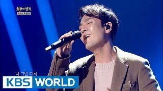 SWEET SORROW - Can't Get Over You | 스윗소로우 - 미련 [Immortal Songs 2 / 2016.12.17]