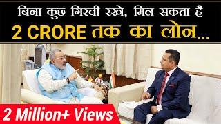 बिना कुछ गिरवी रखे, मिल सकता है 2 Crore  तक का लोन | Giriraj Singh | Dr Vivek Bindra